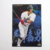 2015カルビープロ野球カード第1弾【S-03糸井嘉男/オリックス】スターカード