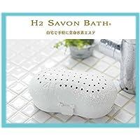 水素入浴剤H2 SAVON BATH(水素シャボンバス) 【1回分350円 徳用10回分入・専用ケース無し】