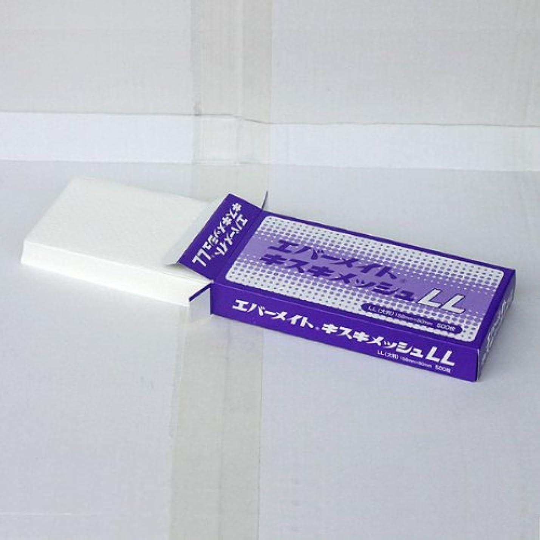飲食店慈悲テロエバーメイトキスキメッシュ LL(500枚)