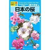 日本の桜 (生きもの出会い図鑑)