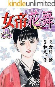 女帝花舞 4巻 表紙画像