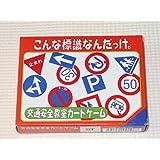 交通安全教室カードゲーム オフィス?パイ