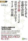 宇宙とつながる、意識の設計図 「生命の樹――受け取りの法則」 月のリズムで行なうワーク 22日間 (スピリチュアルの教科書シリーズ)