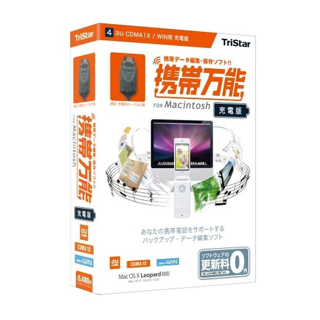 多様体残り接辞携帯万能 for Macintosh au CDMA1X / WIN用 充電版