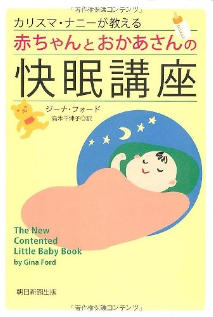 韓国狂信者に付けるカリスマ?ナニーが教える赤ちゃんとおかあさんの快眠講座