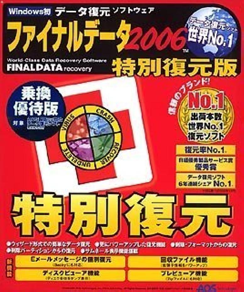 ファイナルデータ2006 特別復元版 乗換?優待版