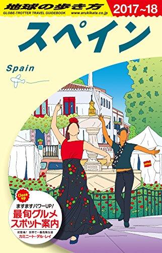 A20 地球の歩き方 スペイン 2017~2018