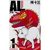 AL 1―THE WHITE TRICERATOPS (少年チャンピオン・コミックス)