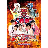 特撮プロレスヒーロードラマ ファイヤーレオン 第2シーズン DVD-BOX