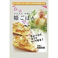 かんたんかわいい姫ごはん キレイになりたい!キレイに食べたい!女子のためのお米レシピ 編