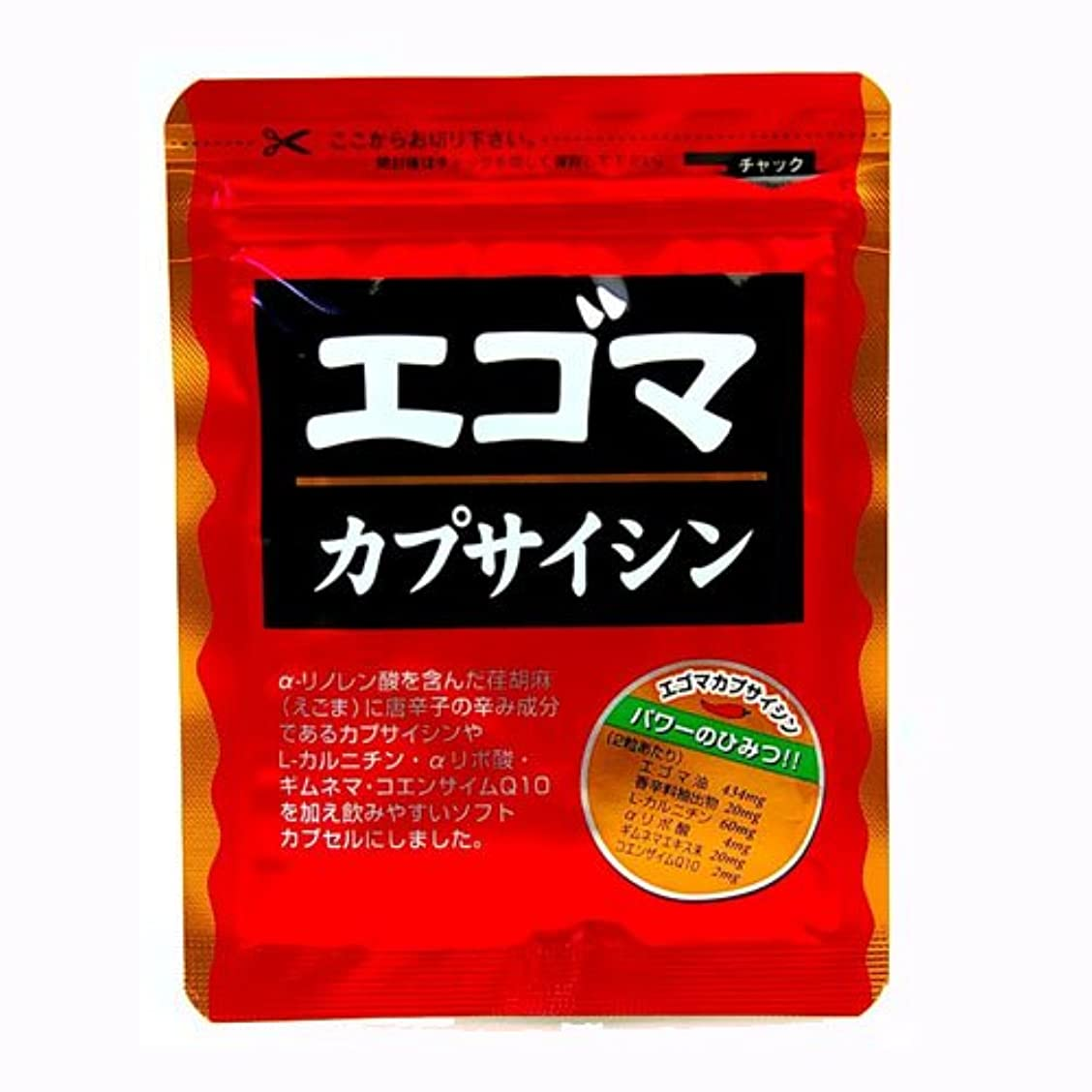 食事クリープはさみエゴマカプサイシン 27.6g(460mgx60粒)