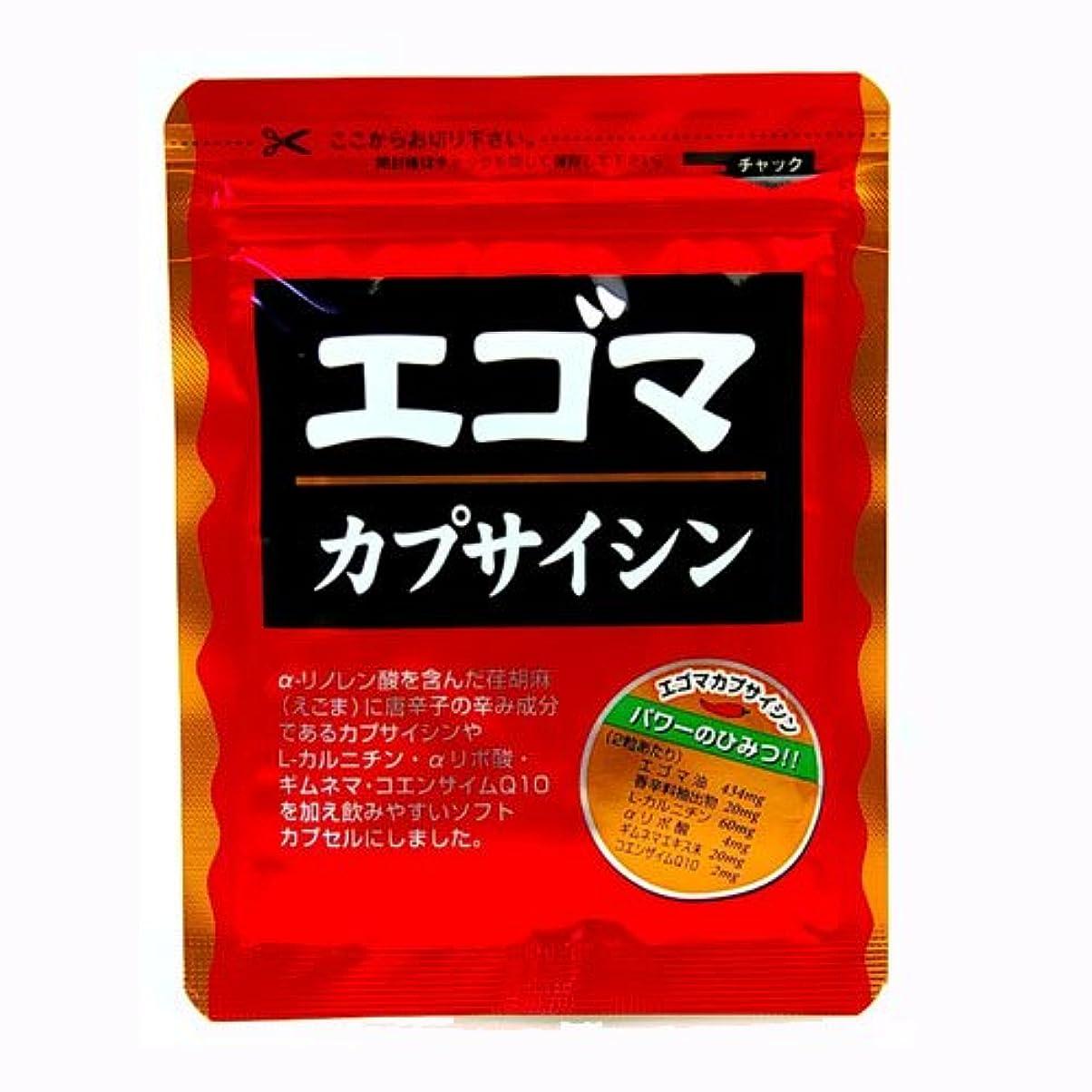 ブロンズ野菜期限エゴマカプサイシン 27.6g(460mgx60粒)