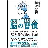 脳の習慣と仕事