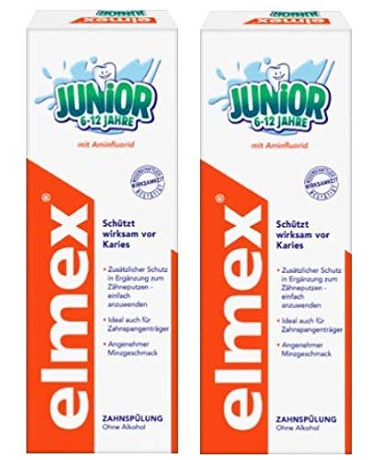 ハグ偽物ハードリング2本セット elmex エルメックス 子供用 マウスウォッシュ 400ml (6歳~12歳)【並行輸入品】