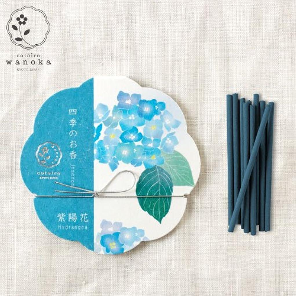 伝統的ピジン動くwanoka四季のお香(インセンス)紫陽花《紫陽花をイメージした優しい香り》ART LABIncense stick