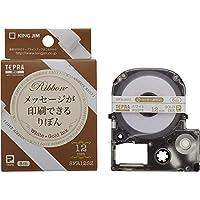 キングジム テープカートリッジ テプラPRO りぼん 12mm SFR12SZ ホワイト 金文字