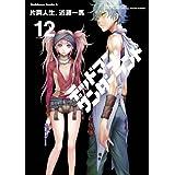 デッドマン・ワンダーランド(12) (角川コミックス・エース)