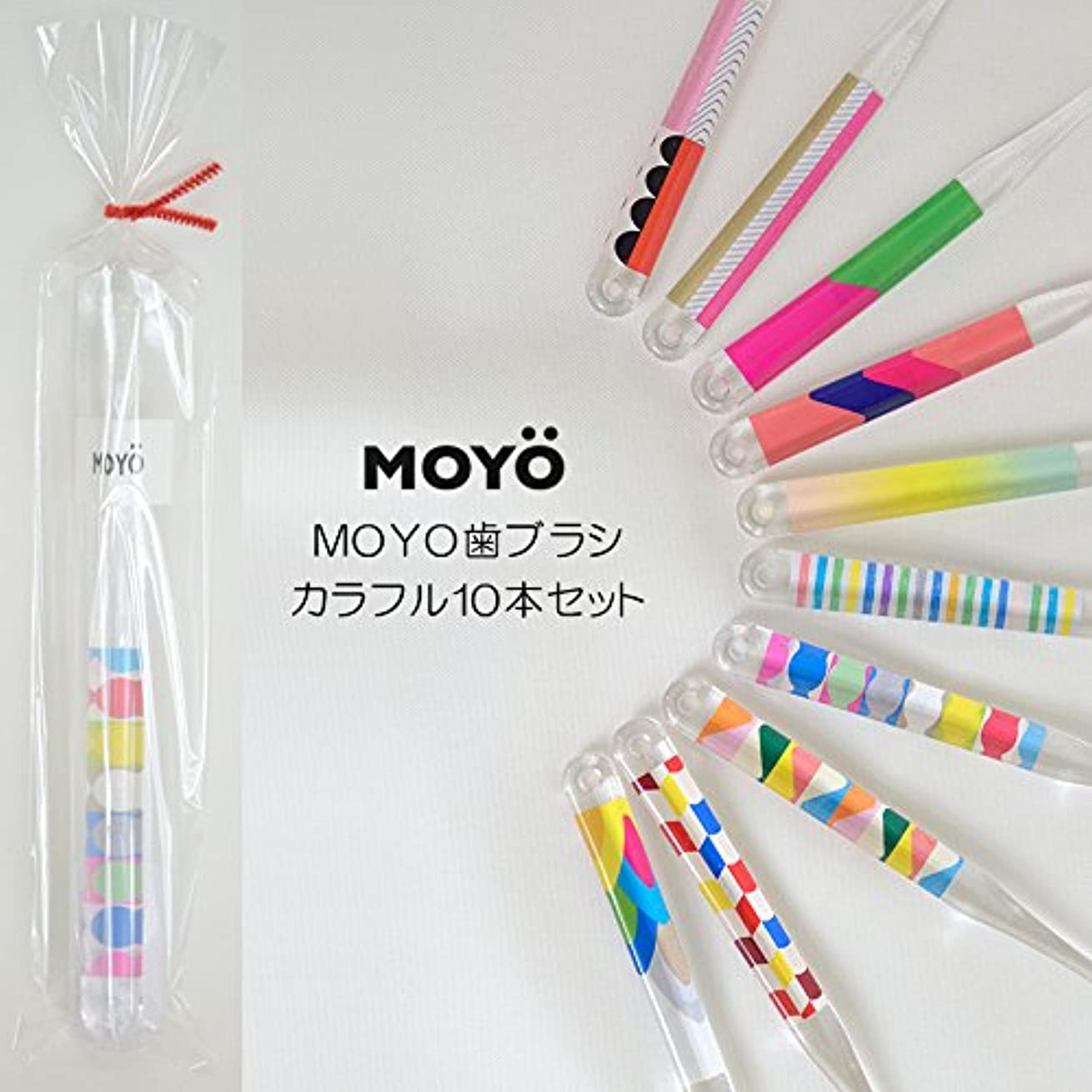 初期スキム治世MOYO モヨウ カラフル10本 プチ ギフト セット_562302-colorful 【F】,カラフル10本セット