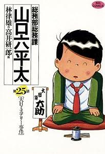 総務部総務課 山口六平太 25巻 表紙画像