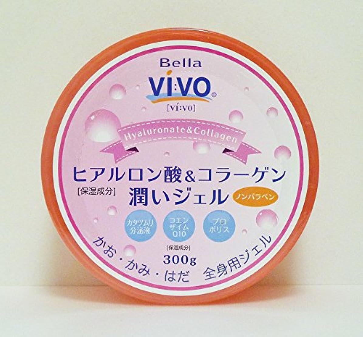 ミュージカル鑑定代表する全身用保湿ジェル Bella Vivoヒアルロン酸&コラーゲン潤いジェル たっぷり300g 元気プロジェクト