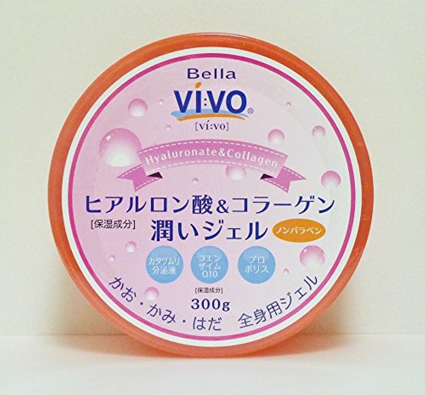 思慮深いおとこ顧問全身用保湿ジェル Bella Vivoヒアルロン酸&コラーゲン潤いジェル たっぷり300g 元気プロジェクト