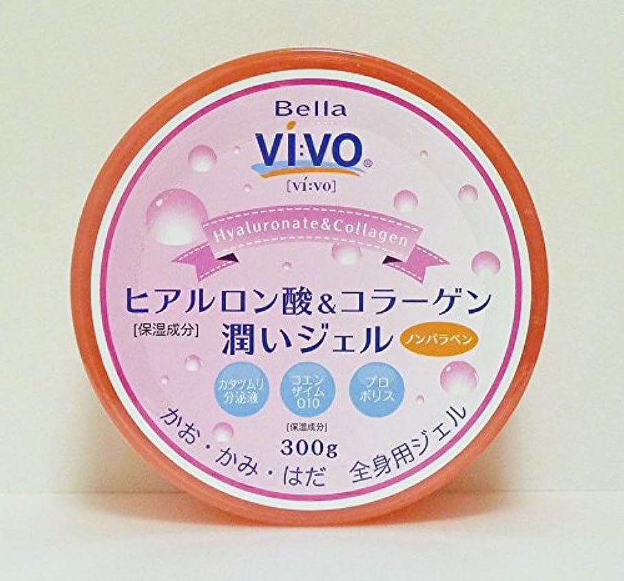 モチーフぐるぐるゴネリル全身用保湿ジェル Bella Vivoヒアルロン酸&コラーゲン潤いジェル たっぷり300g 元気プロジェクト