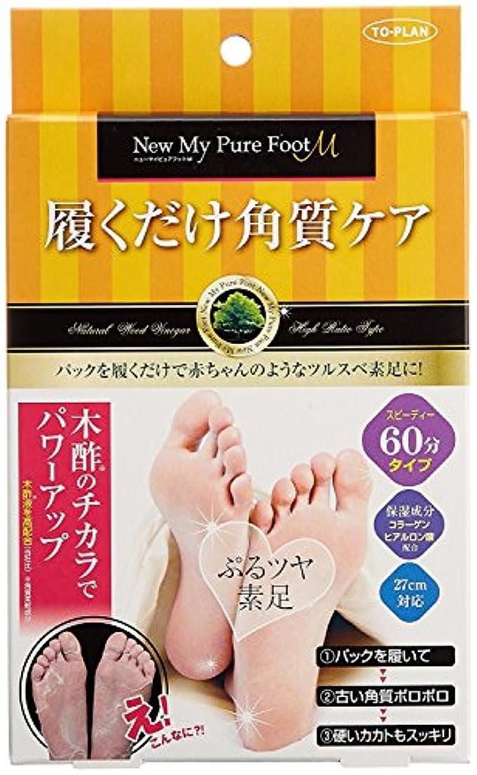 熱最も早いますます履くだけ角質ケア New My Pure Foot M ニューマイピュアフット エム