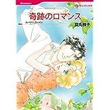 奇跡のロマンス (ハーレクインコミックス)