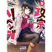 政宗くんのリベンジ (9) (REXコミックス)