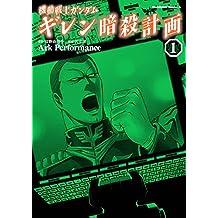 機動戦士ガンダム ギレン暗殺計画(1) (角川コミックス・エース)
