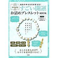 中井耀香監修 すごい開運お清めブレスレット BOOK (バラエティ)