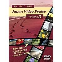 Japan Video Praise, Volume 3