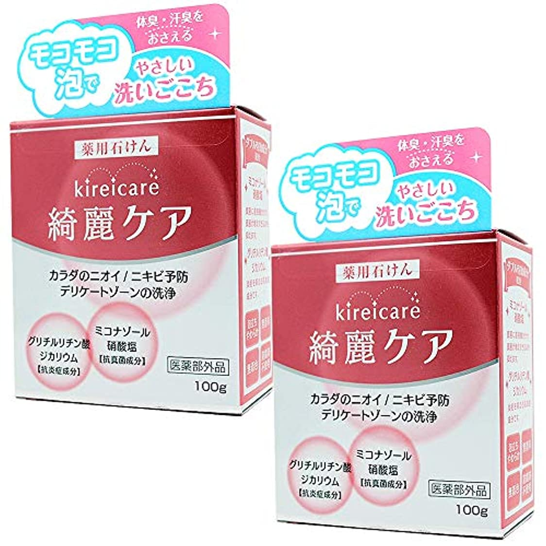 伝える媒染剤ピストル白金製薬 ミコナゾール 綺麗ケア 薬用石けん 100g [医薬部外品] 2個セット