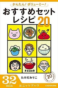 かんたん! ボリューミー! おすすめセットレシピ20 「レシピ」シリーズ (カドカワ・ミニッツブック)