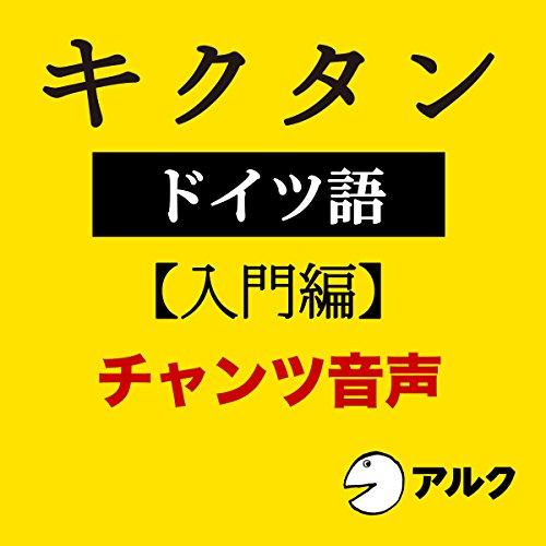 キクタン ドイツ語【入門編】(アルク) | 岡村 りら