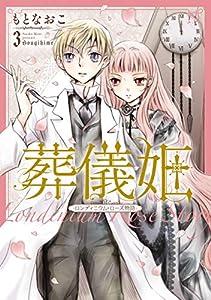 葬儀姫 ロンディニウム・ローズ物語 3巻 表紙画像