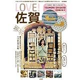 LOVE! 佐賀 (e-MOOK)