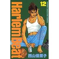 Harlem Beat (12) (週刊少年マガジンコミックス)