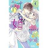 初×婚 コミック 1-4巻セット