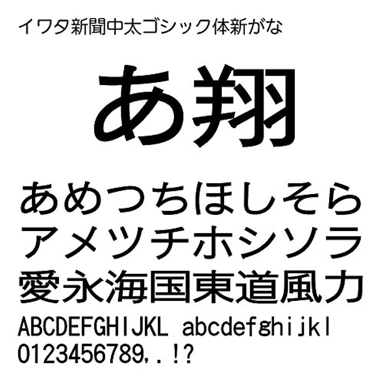 取得する明確にハシーイワタ新聞中太ゴシック体新がな TrueType Font for Windows [ダウンロード]