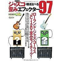 ジャズコで聴き比べる歪みエフェクター97 ローランド・ジャズ・コーラスJC-120で歪みモノをチェック!  (CD2枚付き) (ギター・マガジン)