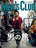 MEN'S CLUB (メンズクラブ) 2017年 08月号