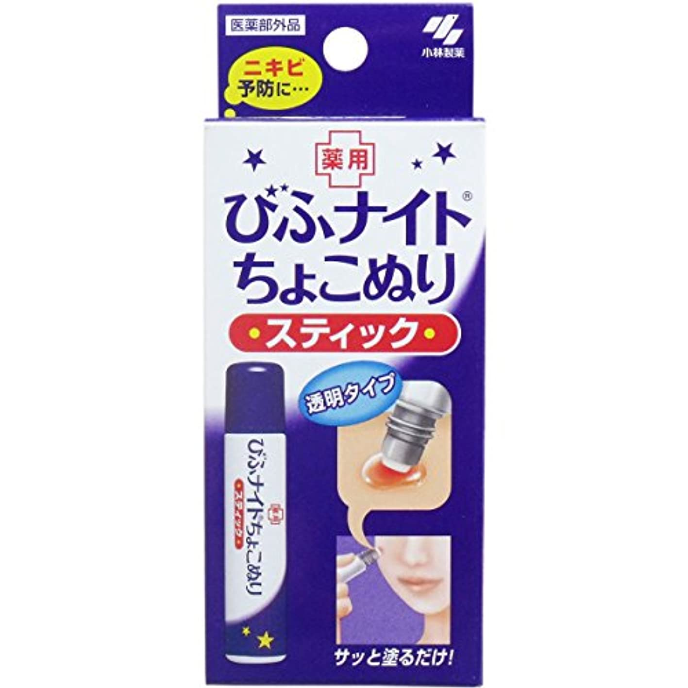びふナイトちょこぬり × 3個セット
