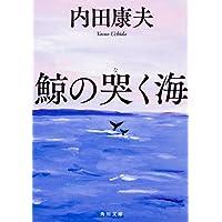 鯨の哭く海 (角川文庫)