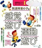 発達障害の子の感覚遊び・運動遊び 感覚統合をいかし、適応力を育てよう1 (健康ライブラリー)
