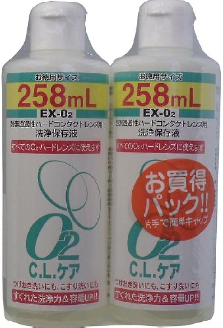 ずらす旋回制裁酸素透過性ハードコンタクトレンズ用洗浄保存液 O2CLケア お徳用サイズ 258ml×2本パック「5点セット」