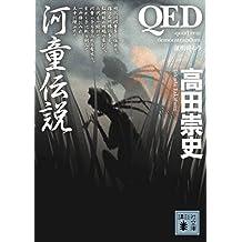 QED 河童伝説 (講談社文庫)