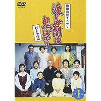 渡る世間は鬼ばかりパート2 DVDBOX1