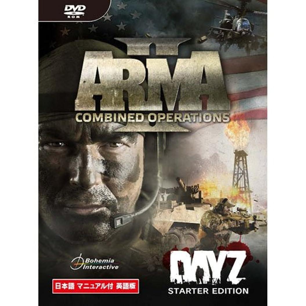 アテンダント独立して宣言するArmA2 Combined Operations 日本語マニュアル付英語版