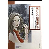 魔百合の恐怖報告(ショック・レポート) (2) (ソノラマコミック文庫)